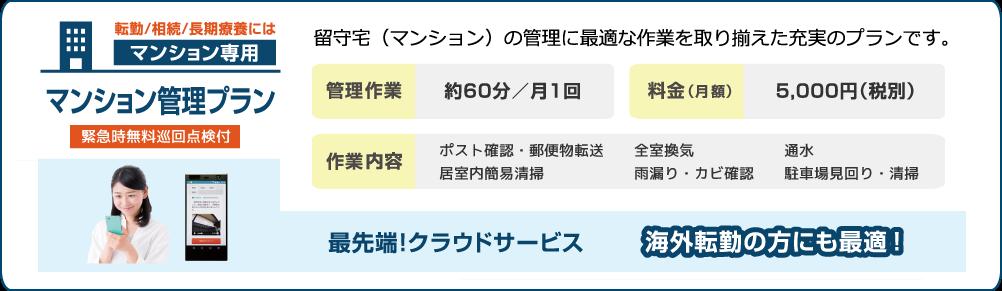 日本管理サポート_マンション管理プラン