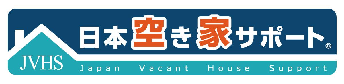 日本空き家サポート_空き家管理バナー